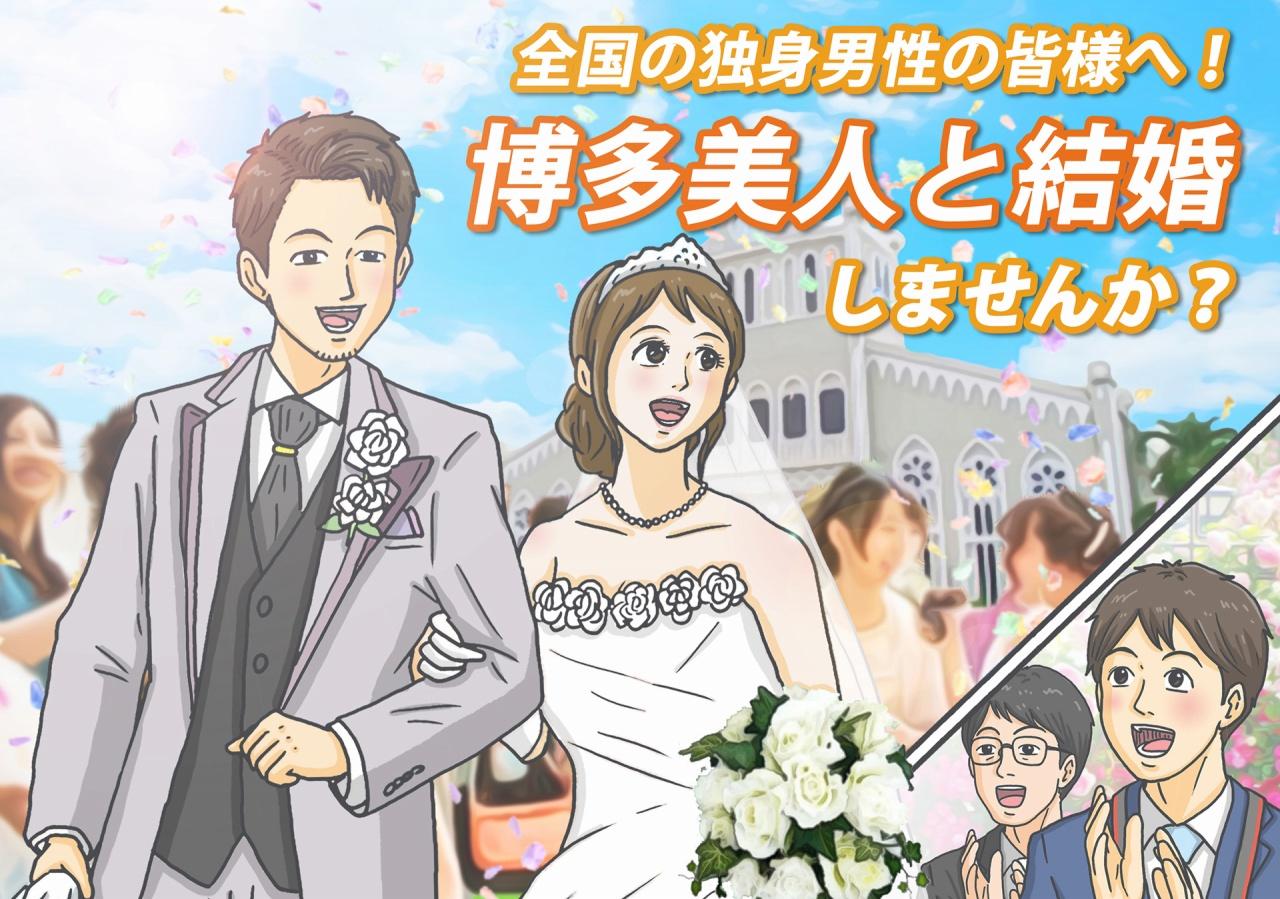 全国の独身男性の皆様へ!博多美人と結婚しませんか?