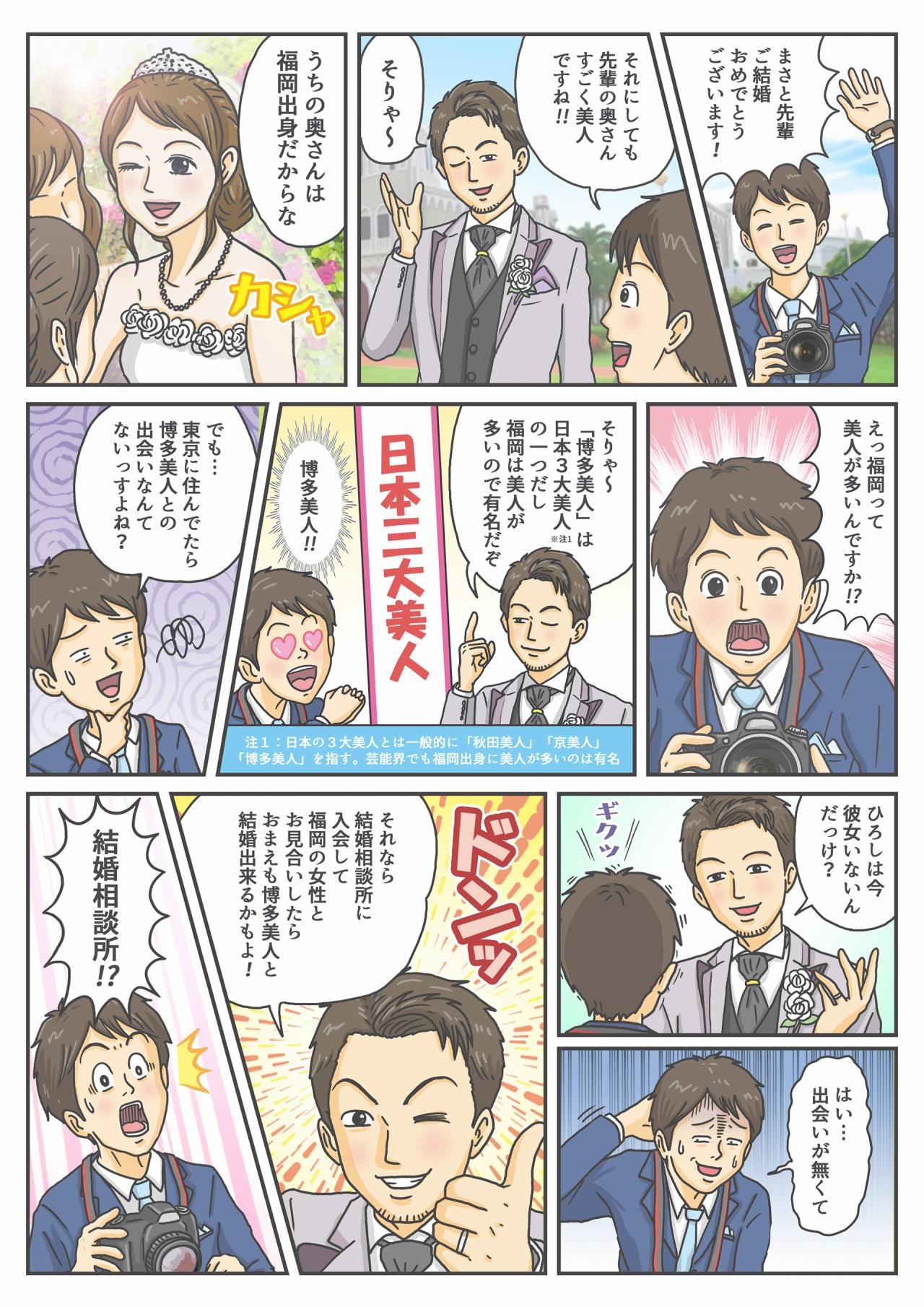 福岡での男性婚活は、天神南駅徒歩1分の結婚相談所イズモマリアージュにお任せ下さい!