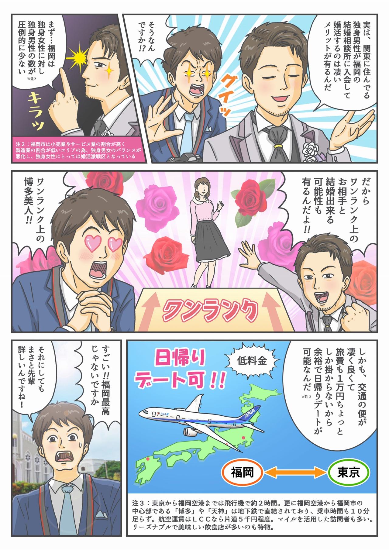 全国で6万人以上の真剣に結婚を考えている会員が活動している「日本結婚相談所連盟」では、スマホやパソコンを使って、24時間お相手探しが可能