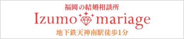 福岡の結婚相談所イズモマリアージュ